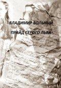 """Обложка книги """"Прайд Серого Льва"""""""