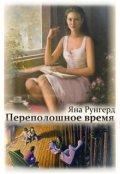 """Обложка книги """"Переполошное время"""""""