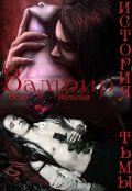 """Обложка книги """"Вампир. История тьмы"""""""
