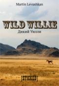 "Обложка книги ""Дикий Уилли. Wild Willie"""