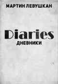 """Обложка книги """"Дневники"""""""