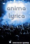 """Обложка книги """"Anima lyrica"""""""