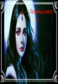 """Обложка книги """"Посланница Дьявола"""""""