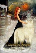 "Обложка книги ""Планета Мара. Ледяное безумие. ( книга вторая)"""