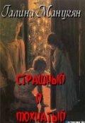 """Обложка книги """"Страшный и Мохнатый"""""""