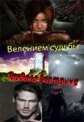 """Обложка книги """"Велением судьбы"""""""