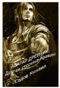 """Обложка книги """"Аватар Древних: Другая сторона правды"""""""