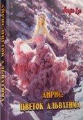 """Обложка книги """"Айрис: Цветок Альвхейма"""""""