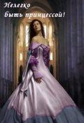 """Обложка книги """"Нелегко быть принцессой"""""""