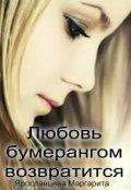 """Обложка книги """"Любовь бумерангом возвратится """""""