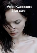 "Обложка книги ""Альбион"""