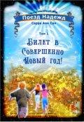 """Обложка книги """"Поезд Надежд. Том I. Билет в совершенно Новый Год."""""""