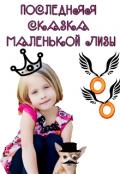 """Обложка книги """"Последняя сказка маленькой Лизы"""""""