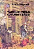 """Обложка книги """"Тайный ужас короля Гейзы"""""""