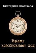 """Обложка книги """"Время возобновляет ход"""""""