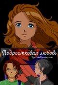"""Обложка книги """"Подростковая любовь"""""""