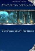 """Обложка книги """"Вопреки обыкновению"""""""