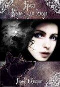 """Обложка книги """"Гроза. Ведьма для вождя -1."""""""