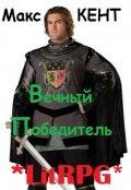 """Обложка книги """"Вечный Победитель 1"""""""