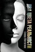 "Обложка книги ""Два цвета реальности. Книга 1"""