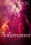 """Обложка книги """"Лоботомия"""""""