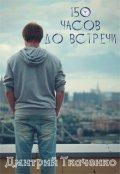 """Обложка книги """"150 часов до встречи"""""""