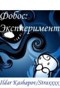 """Обложка книги """"Фобос. Эксперимент"""""""