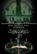 """Обложка книги """"Дом темного мага.Узница"""""""