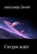 "Обложка книги ""Сатурн ждёт"""