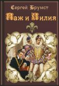 """Обложка книги """"Паж и Лилия"""""""