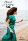 """Обложка книги """"Семья Эскалант. Зоя (книга 3) """""""