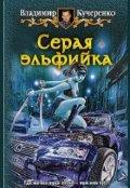"""Обложка книги """"Серая эльфийка. Танцы с саблями"""""""