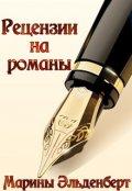 """Обложка книги """"Рецензии на романы Марины Эльденберт"""""""