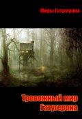 """Обложка книги """"Тревожный мир Гатугерона."""""""