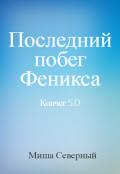 "Обложка книги ""Последний побег Феникса"""