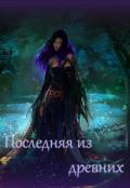 """Обложка книги """"Последняя из древних """""""