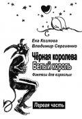 """Обложка книги """"Чёрная королева - Белый король"""""""