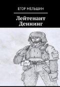 """Обложка книги """"Звездные войны: Лейтенант Деннинг"""""""