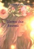"""Обложка книги """"Цветы для Анюты"""""""