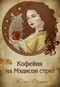 """Обложка книги """"Кофейня на Мэдисон стрит"""""""