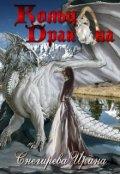 "Обложка книги ""Кольцо дракона"""