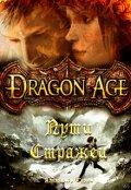 "Обложка книги ""Dragon Age: Пути Стражей"""