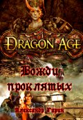 "Обложка книги ""Dragon Age: Вожди проклятых"""