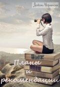 """Обложка книги """"Мои планы/вопросы автору/прочитанное"""""""