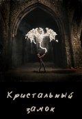 """Обложка книги """"Кристальный замок"""""""