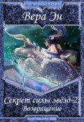 """Обложка книги """"Секрет силы звезд-2: Возвращение"""""""