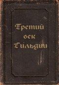 """Обложка книги """"Третий век Гильдии"""""""