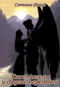 """Обложка книги """"Хаос, Ангелы и другие передряги"""""""