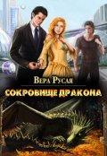 """Обложка книги """"Сокровище дракона"""""""