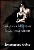 """Обложка книги """"Академия мёртвых. Посланница жизни."""""""